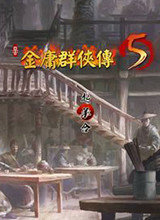 金庸群侠传5整合版