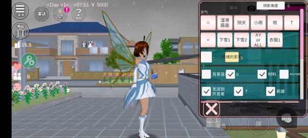 樱花校园模拟器7723修改器下载-7723游戏盒下载樱花校园模拟器最新版