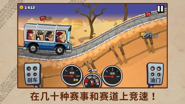 登山賽車2最新破解版下載-登山賽車2最新破解版無限金幣鉆石下載