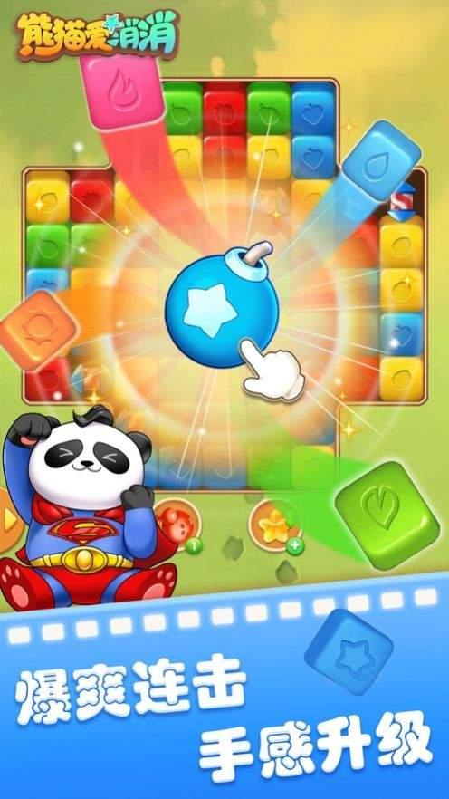 熊猫爱消消下载-熊猫爱消消安卓版下载