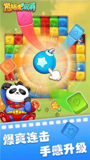熊猫爱消消红包版下载-熊猫爱消消红包版游戏下载