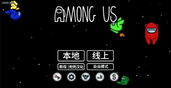 among us兜兜漢化下載-among us兜兜漢化版本下載