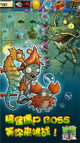 植物大戰僵尸龍宮版內購破解版下載-植物大戰僵尸龍宮版破解版無限鉆石下載