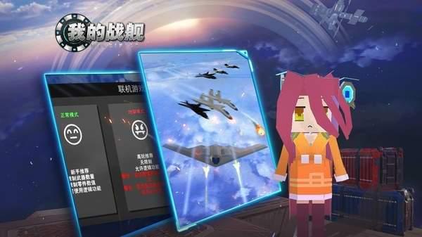 我的戰艦手機版下載-我的戰艦最新手機版下載