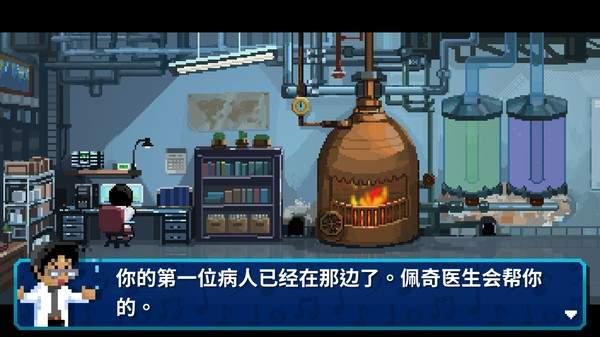 節奏醫生破解版下載-節奏醫生中文破解版免安裝下載