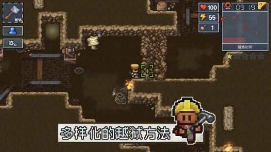 逃脫者2中文版免費版下載-逃脫者2最新版中文版下載