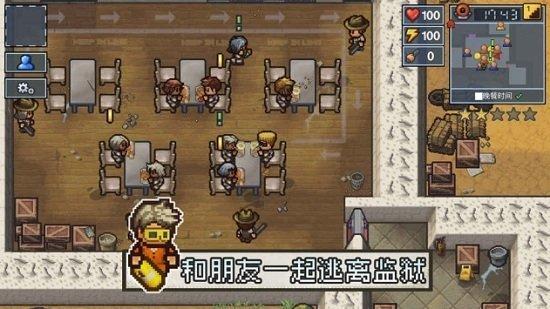 逃脫者2中文版免費版