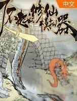 了不起的修仙模拟器官方中文版