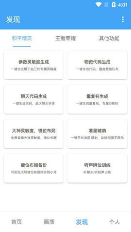 唯夢工具箱8.6下載-唯夢工具箱8.6(全網最強畫質系統).apk下載