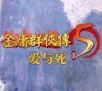 金庸群侠传5爱与死11.18