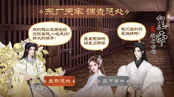皇帝成長計劃2全卡包破解版下載-皇帝成長計劃2全卡包破解版最新下載