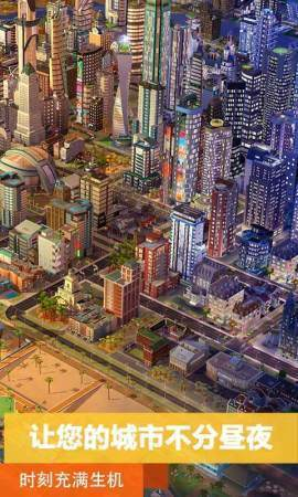 城市天際線手機版