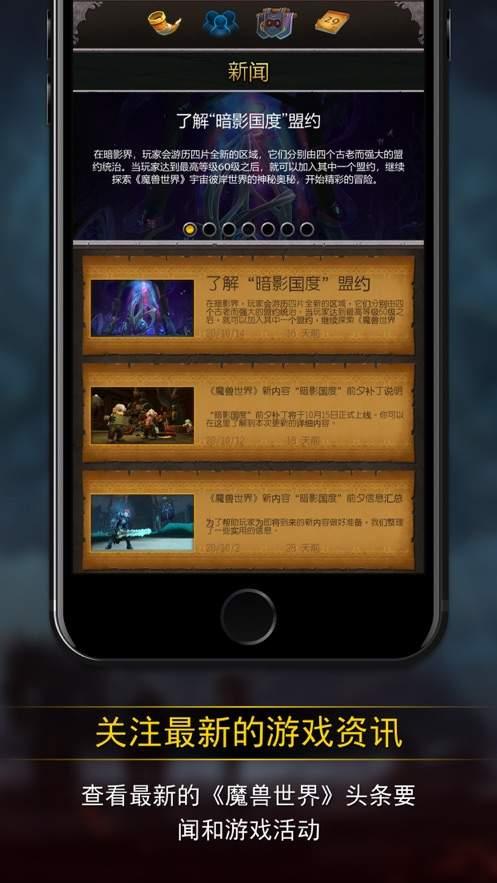 魔獸世界隨身助手9.05安卓版下載-魔獸世界隨身助手9.05安卓官方版下載