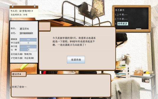 清華式學生steam