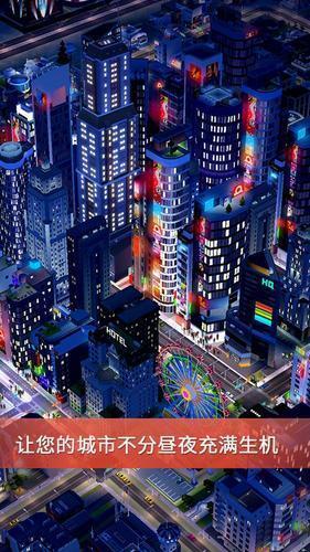 模擬城市我是市長無限綠鈔