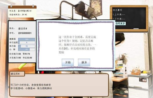 清華式學生steam下載-清華式學生steam中文版下載