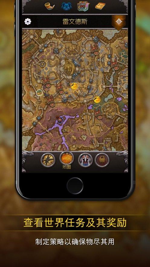 魔獸世界隨身助手9.05安卓版