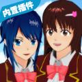 樱花校园模拟器又更新了1.039.50