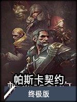 帕斯卡契約終極版1.1.0 中文版