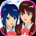 樱花校园模拟器1.038.29最新版
