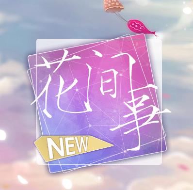 花间事橙光游戏破解版金手指2021