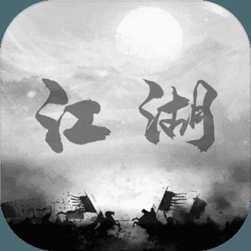炙熱江湖1.0.7破解版