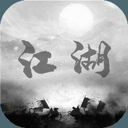 炙热江湖满属性破破解版