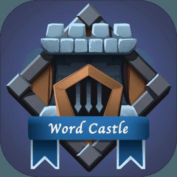 单词城堡测试版