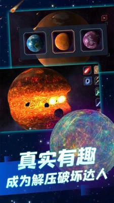 星球毁灭模拟器完整版最新版下载-星球毁灭模拟器完整版最新版中文下载
