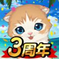 猫岛日记汉化版