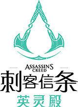 刺客信条:英灵殿中文版