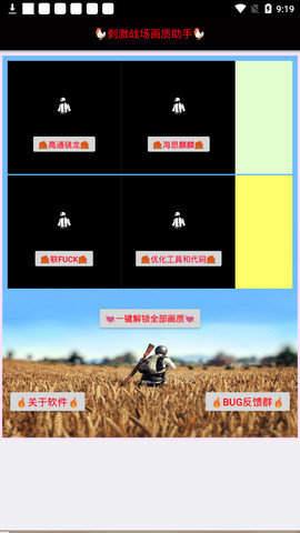 小雷画质助手120帧安卓版下载-小雷画质助手120帧安卓版免费下载