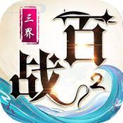 百战三界2oppo版