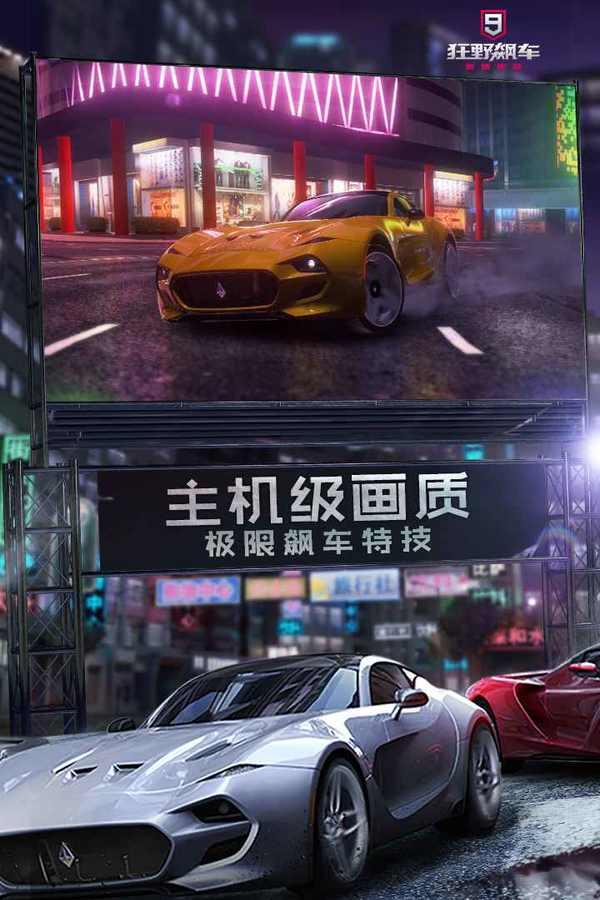 狂野飙车92.2.0j下载-狂野飙车92.2.0j手机版下载