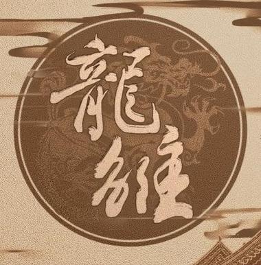 龍雛破解版金手指2021