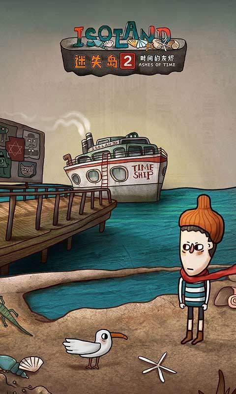迷失岛2免费破解版下载-迷失岛2免费破解版ios下载