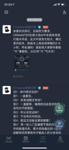 犯罪大师侦探委托4.2(附答案)下载-犯罪大师侦探委托4.2更新版下载