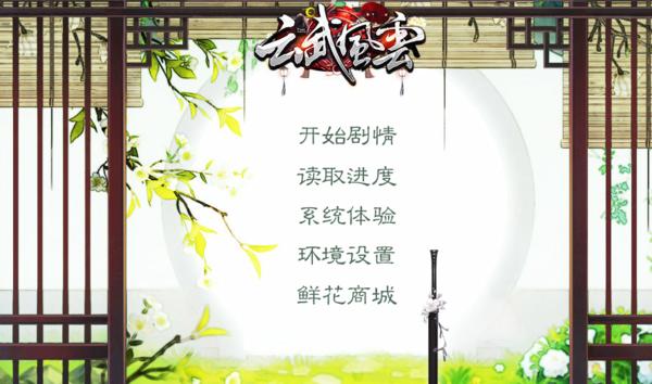 云武风云破解版金手指最新版下载-云武风云破解版金手指最新版2021下载