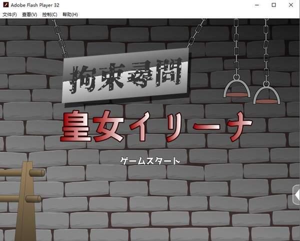 皇女伊莉娜1.0下载-皇女伊莉娜1.0汉化版下载