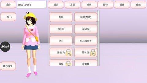 樱花校园模拟器正版无广告