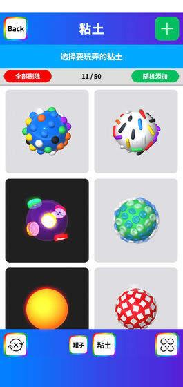 黏土模拟器中文版下载-黏土模拟器中文版免费下载