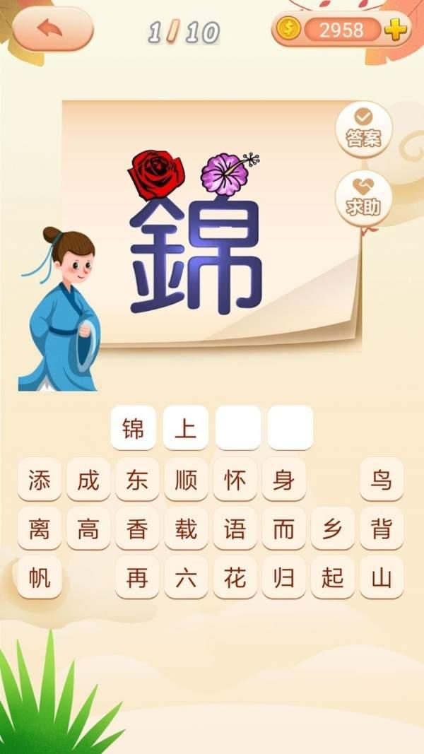 成语拼拼拼游戏下载-成语拼拼拼红包版下载