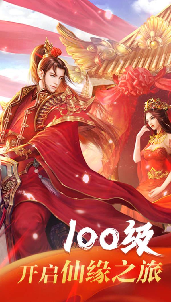 仙剑奇侠之蜀山剑仙手游下载-仙剑奇侠之蜀山剑仙最新版下载