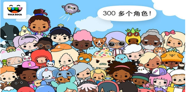 托卡世界全解锁版2021免费下载-托卡世界全解锁版2021免费下载中文
