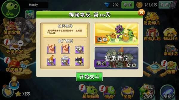 植物大战僵尸22.5.0破解版下载-植物大战僵尸22.5.0破解版全5阶下载
