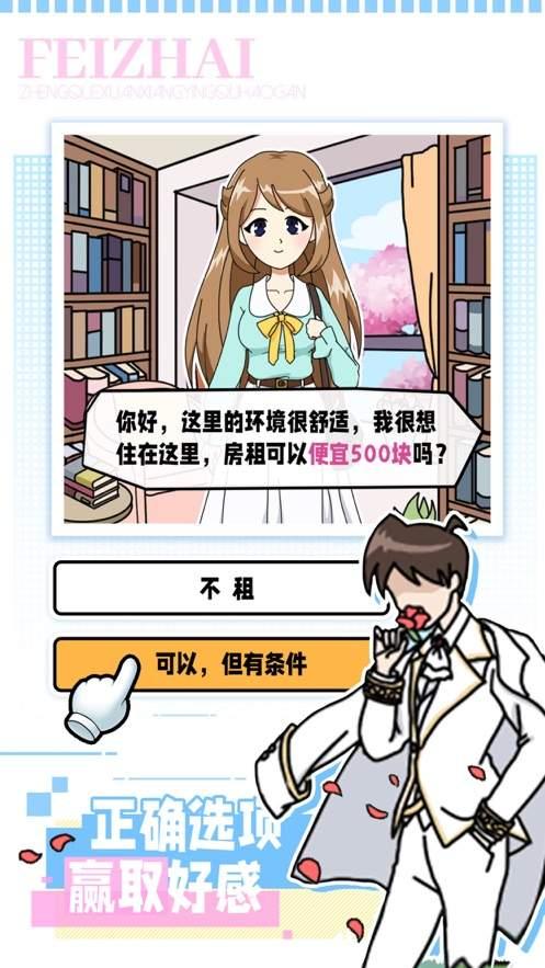 樱花公寓恋爱模拟器游戏下载-樱花公寓恋爱模拟器安卓版下载