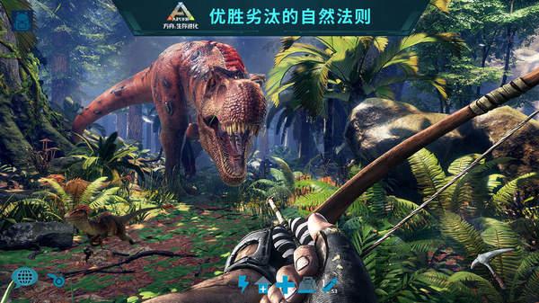 方舟生存进化手游破解版2.5下载-方舟生存进化手游破解版2.5无限琥珀下载