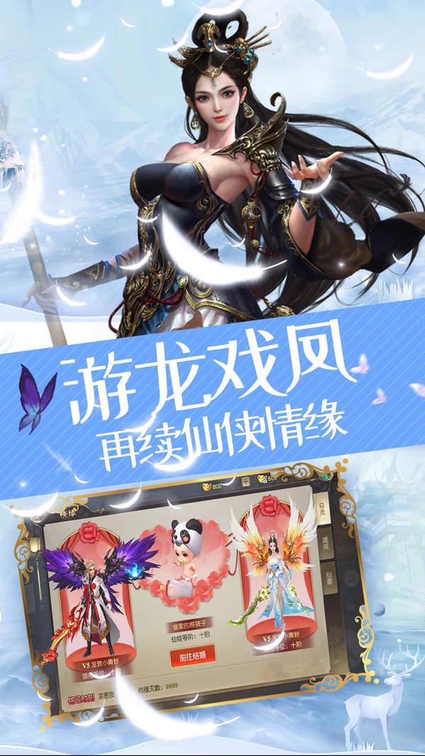 玄幻從神武女帝逼婚開始游戲下載-玄幻從神武女帝逼婚開始游戲官方版下載