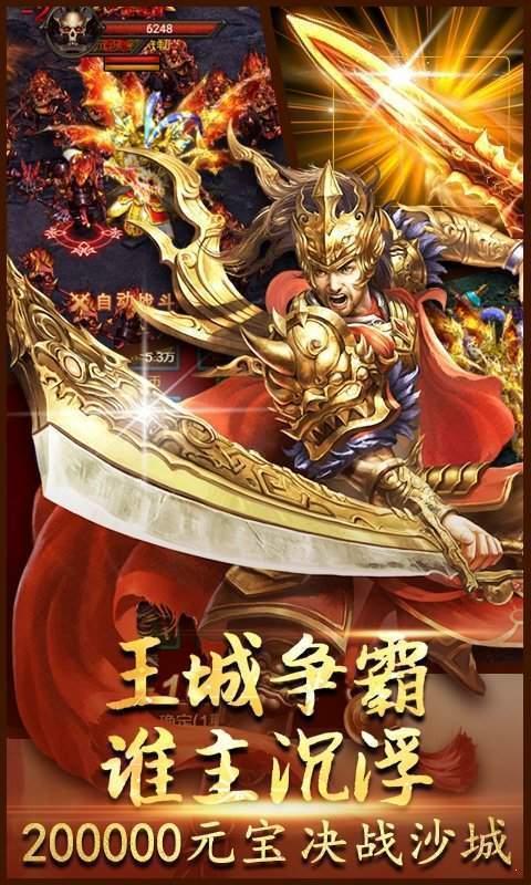 龍騰盛世180傳奇打金版