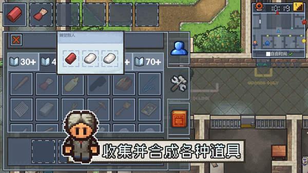 逃脱者2中文版下载免费版-逃脱者2中文版下载最新版